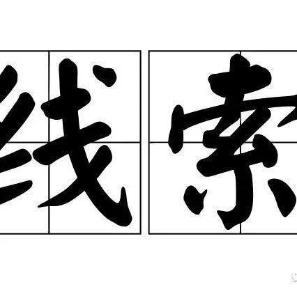 紧急征集<武汉新天地>相关线索
