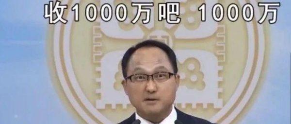 新天地邪教说:不交110万去地狱!想活着就交吧!李万熙还想收1000万!