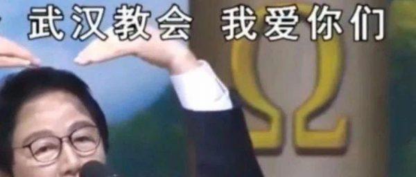视频证据:武汉新天地教会直接受韩国新天地指挥