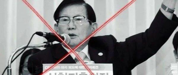 韩国吊销新天地社团法人许可!韩国网友的反应,中国新天地信徒的近期反应